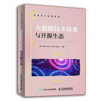 大数据技术体系与开源生态