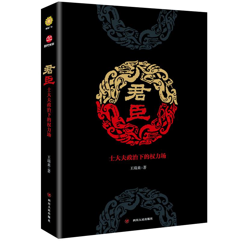 君臣:士大夫权力下的政治场 宋史必读,一场5个宰相与1个皇帝贯穿26年的权力游戏,隐藏中国人才能读懂的成大事的心法