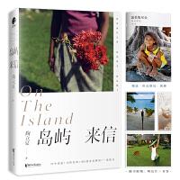 岛屿来信(陶立夏经典作品精装增订版)