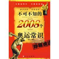 【正版二手书9成新左右】不可不知的2008个奥运常识 檀明山著 华文出版社