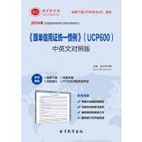 《跟单信用证统一惯例》(UCP600)中英文对照版 电子书 非实体书 送手机版(安卓/苹果/平板/ipad)+网页版