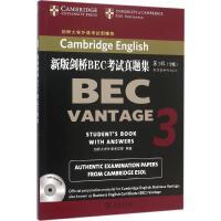 新版剑桥BEC考试真题集第3辑:中级 商务印书馆