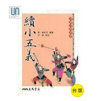 续小五义三民书局9789571460888中国各体文学进口台版正版