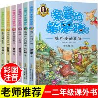 亲爱的笨笨猪注音版杨红樱系列书全套6册一年级课外阅读带拼音二年级课外书必读小学生课外阅读书籍儿童童话