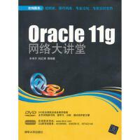 【旧书二手书9成新】Oracle 11g网络大讲堂(配光盘) 王伟平 9787302309192 清华大学出版社