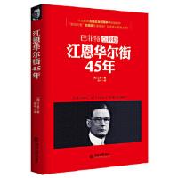 去梯言-江恩华尔街45年(巴菲特点评版),(美)江恩,立信会计出版社,9787542949110