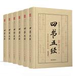 四书五经(精装 套装全6册) 李翰文,崇贤书院 北京联合出版公司
