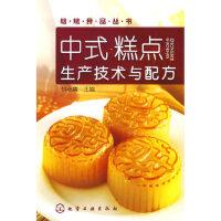 焙烤食品丛书中式糕点生产技术与配方 钟志惠 化学工业出版社 9787122048134