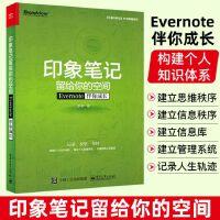 正版 印象笔记留给你的空间 Evernote伴你成长 双色 李参 evernote工作必备效率应用 如何构建自己的云笔