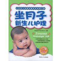 坐月子新生儿护理(仅适用PC阅读)