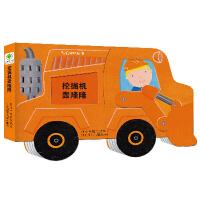 《轱辘转玩具书》―《挖掘机轰隆隆》(轱辘转玩具书系列之一,玩具汽车书,拼制各种工地场景,培养动手动脑能力;耕林童书馆出