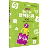 中小学生数独比赛题集1(新人组)