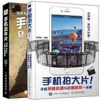手机拍大片手机视频拍摄与后期制作一本通+手机出牛片 玩转App让照片更精彩 2册 手机摄影构图技法书 手机视频制作教程图