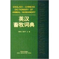 英汉畜牧词典(精装)