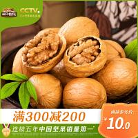 【满减】【三只松鼠_草本味纸皮核桃180g】新疆特产薄皮炒货坚果干果带壳零食
