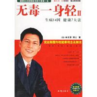 【二手书8成新】无毒一身轻2(附 林光常 知识出版社