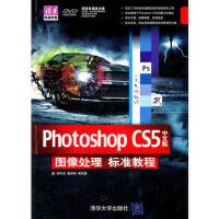 【正版二手书9成新左右】Photoshop CS5中文版图像处理标准教程(配( 郝军启, 唐有明著 清华大学出版社
