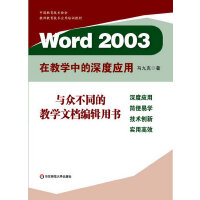 Word2003在教学中的深度应用