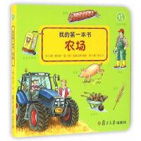 我的第一本书・农场
