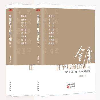 金庸自个儿的江湖 讲述金庸武侠书里书外的隐秘故事,金庸师友圈里圈外的传奇人生