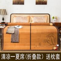 夏季竹席凉席1.8m床折叠双面竹凉席1.5米碳化直筒席双人冰丝席子
