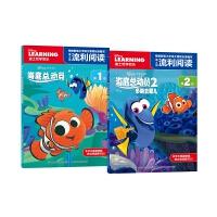 迪士尼流利阅读――海底总动员1-2(套装共2册)