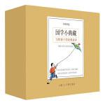 国学小典藏·写给孩子的经典读本(全23册)