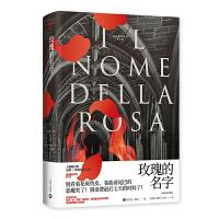 玫瑰的名字(修订版)(精装)