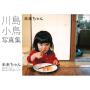 现货 日版 未来ちゃん 未来酱 相册 图片专辑 川岛小鸟 写真集