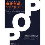 POP广告设计教程――商业空间&POP广告设计,汪涛,蒋群,湖北美术出版社,9787539419978