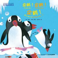 宝宝初识大自然・科学童谣双语绘本:企鹅!企鹅!企鹅!(精装)