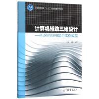 计算机辅助三维设计--Pro/E项目实例教程