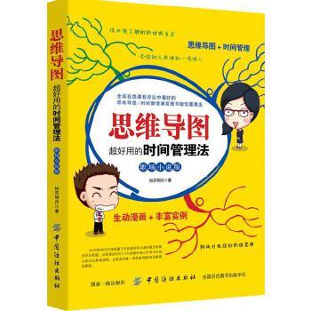 思维导图:超好用的时间管理法(pdf+txt+epub+azw3+mobi电子书在线阅读下载)