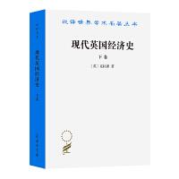 现代英国经济史(下卷)(汉译世界学术名著丛书)
