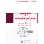 模拟电子技术实验 陈跃华,赵庭兵,王丽丹 西南师范大学出版社 9787562150671