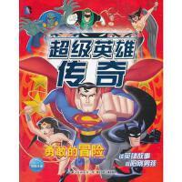勇敢的冒险-超级英雄传奇,美国漫威公司著,湖北少年儿童出版社【正版书 放心购】