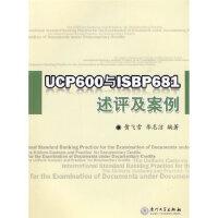 UCP600与ISBP681述评及案例 黄飞雪,李志洁 厦门大学出版社