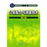 公差配合与测量技术(刘越)(第二版)
