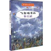 新蕾原创桥梁书――飞越城市的野天鹅