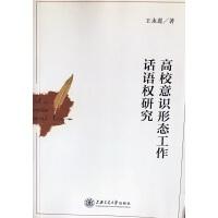 高校意识形态工作话语权研究