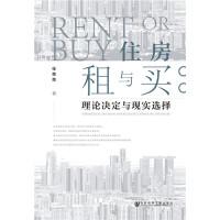 住房租与买:理论决定与现实选择