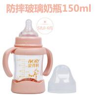 爱得利宽口径防摔玻璃奶瓶带保护套初生奶瓶150mL240ml防呛奶瓶