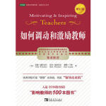 【旧书二手书8成新】如何调动和激励教师(增订版) (美)托德.威特克尔 9787500673828 中国青年出版社【正