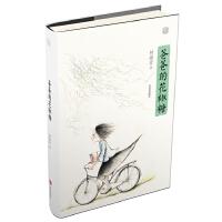 爸爸的花椒糖 林海音 青岛出版社 9787555212935