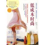 低成本时尚,[美] 佩姬,黄丽敏,北方联合出版传媒(集团)股份有限公司,万卷出版公司,9787547003893