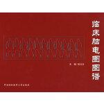 临床脑电图图谱吴立文,中国协和医科大学出版社