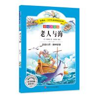 老人与海:语文新课标第六辑 小学生必读丛书 无障碍阅读 彩绘注音版