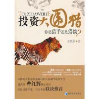 【二手书8成新】投资大围猎-你是猎手还是猎物 王晓萌 经济管理出版社