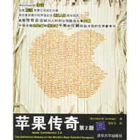 【正版二手书9成新左右】苹果传奇(第2版 [美]林茨迈尔 清华大学出版社
