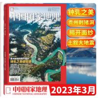 【2021年4月现货】 中国国家地理杂志2021年4月总第726期 陕北竟有地缝天坑 奥森池塘 城市野生动物 北京上海